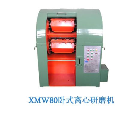 供应xmw80卧式离心研磨机(光整机,光饰机)