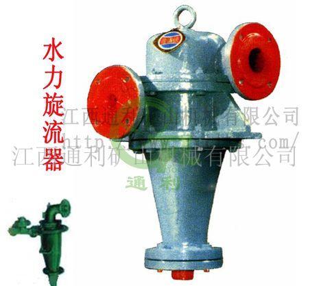 供应水力旋流器_通利_江西通利矿山机械有限公司