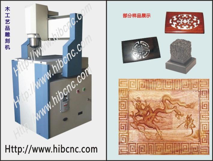 上海海博数控科技有限公司是研制、生产、销售机械雕刻机、激光雕刻机的专业公司,向客户提供高品质的雕刻机系列产品及配套设备。   上海海博系列产品定位于新技术的开发、新产品的应用。用以提高生产力、降低生产成本。经过多年的不懈努力和广大客户的大力支持,我公司在多个行业和领域取得了突破,海博系列产品正在众多的加工行业中得到广泛的应用。   完整服务,珍惜所托是我们和客户沟通的基本理念,也是我们的发展之本。为客户提供方便、快捷、周到的服务,并与客户交流工艺方案,共同攻克技术难关,在合作中共同发展。