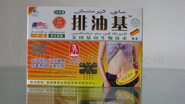 排减肥胶囊_韩国ZEROX排油丸减肥胶囊真正认证安全_微