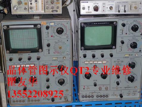 供应晶体管图示仪qt2二手维修,瞿友华13552208925 示波器综合测试仪