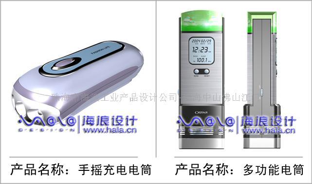 款 供 应 地:广东省珠海市 发布公司:珠海市海浪工业产品设计