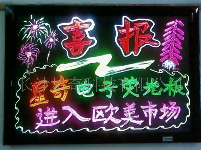 网吧荧光板设计花边图