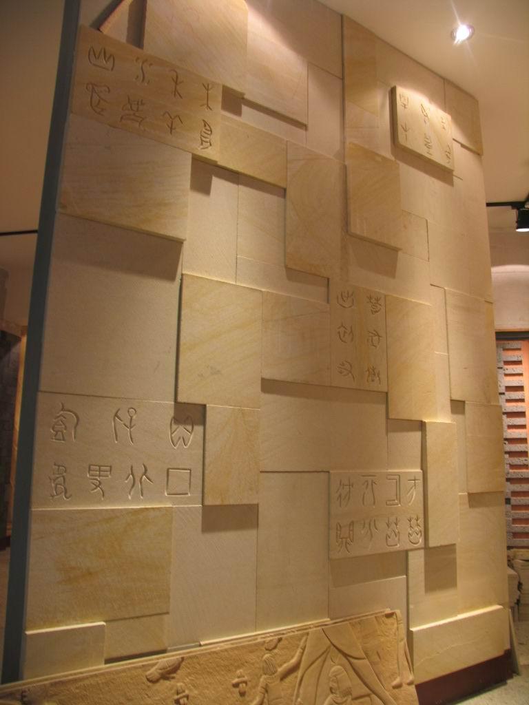 供应砂岩背景墙 砂岩外墙 砂岩电视背景墙 砂岩工艺品