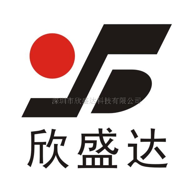 深圳市欣盛达科技有限公司