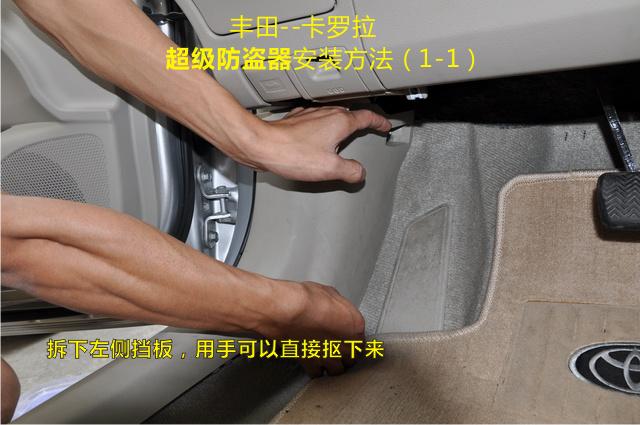 丰田 卡罗拉专用 感应式行车落锁 超级防盗器