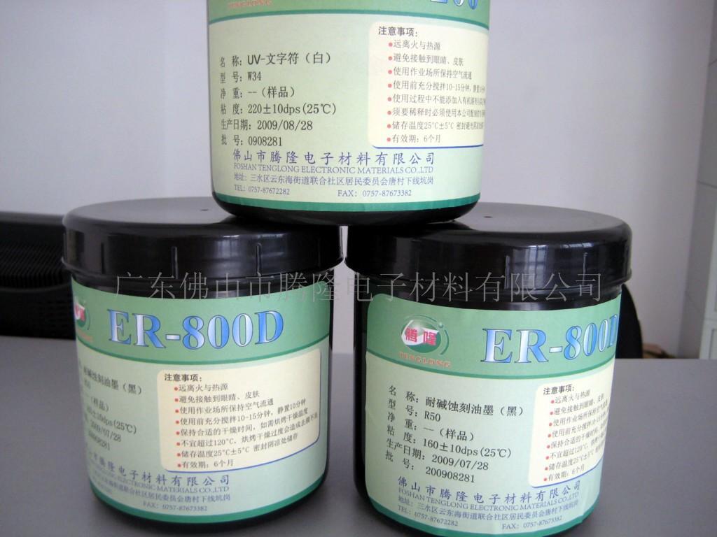 网印油墨粘度50-80ps  &