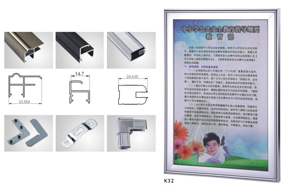 铝合金广告画框_灯箱铝合金