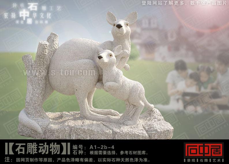 石雕野生动物,石雕非洲动物,石雕动物雕塑,动物石雕刻