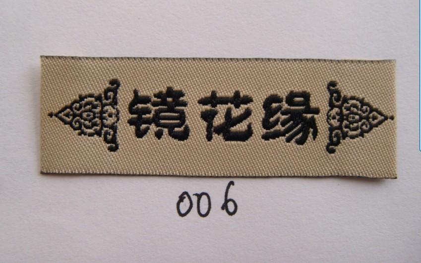 供应服装领标--厦门
