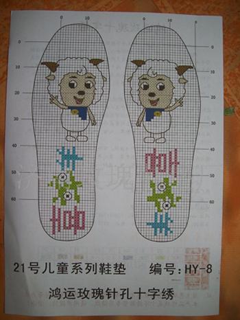 十字绣鞋垫—儿童类_手工鞋垫