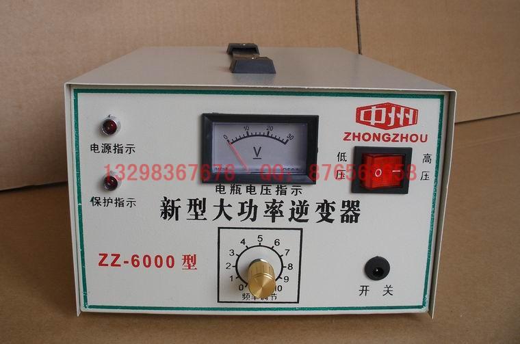 供应中州新型大功率逆变器zz-6000型
