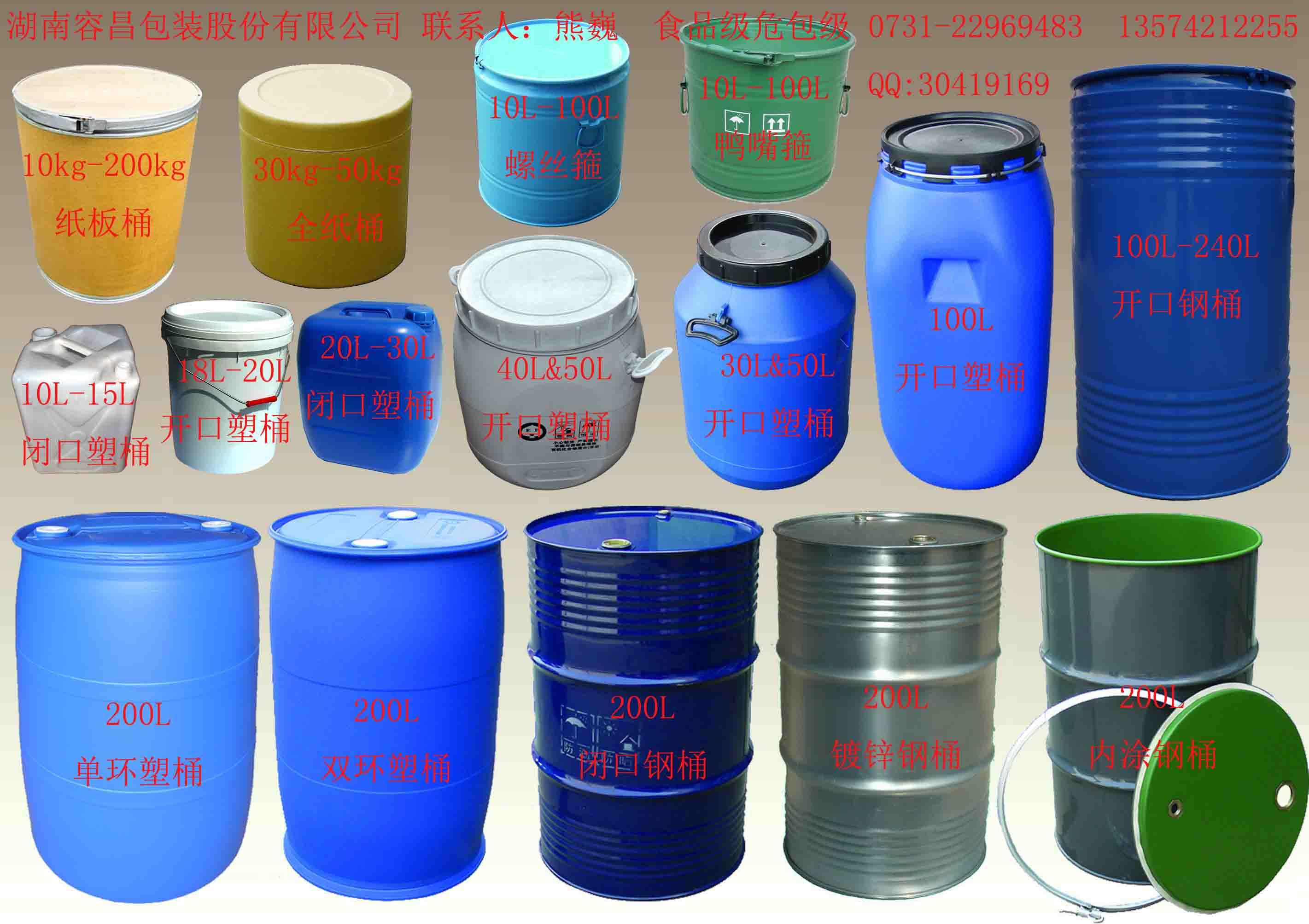 铁桶,包装桶