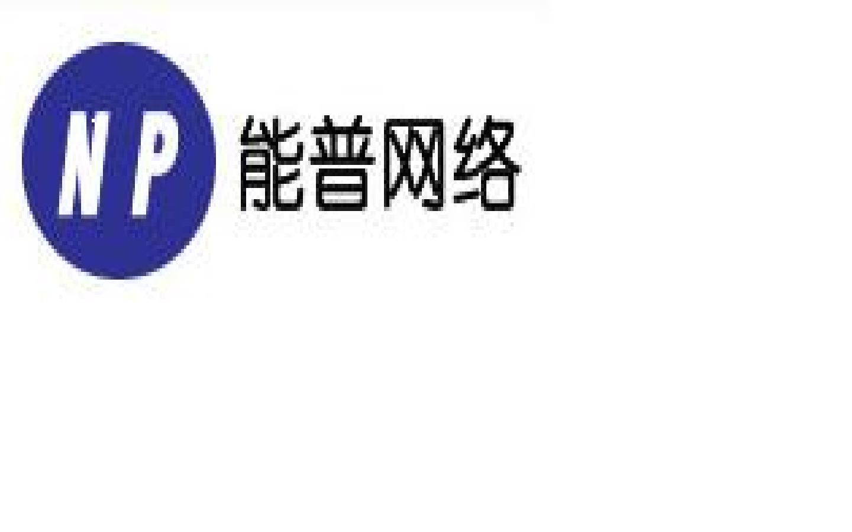南京能普网络科技有限公司logo