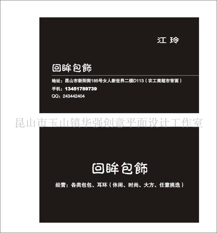 名片,彩页设计制作_昆山名片