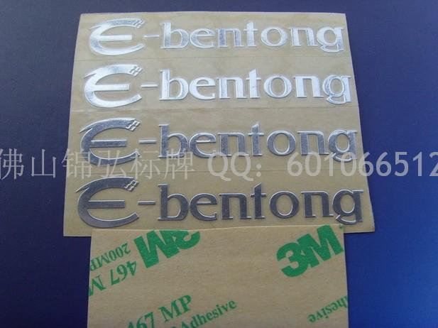 供应电铸标识牌|电铸标示牌|金属贴纸