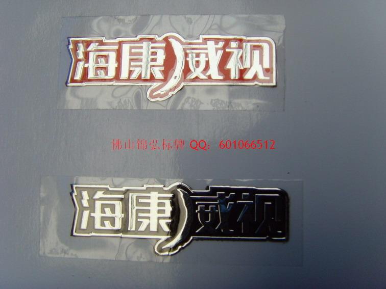 供应UP商标|UP标牌|UP铭牌铭板