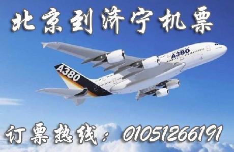 供应北京到济宁机票_北京飞济宁机票