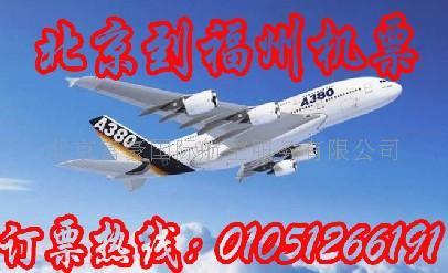 供应北京到福州机票_福州特价机票