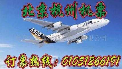 供应北京到杭州机票_北京飞杭州机票