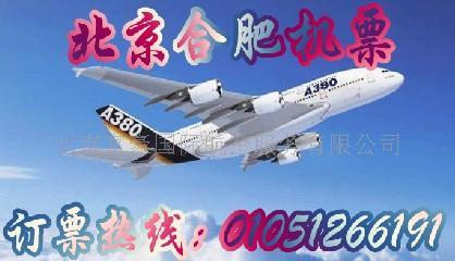 供应北京到合肥机票_北京飞合肥机票