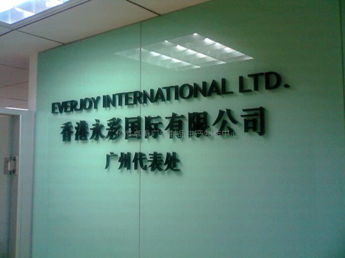 供应广州公司办公室背景墙水晶字设计,制作,安装一条龙服务