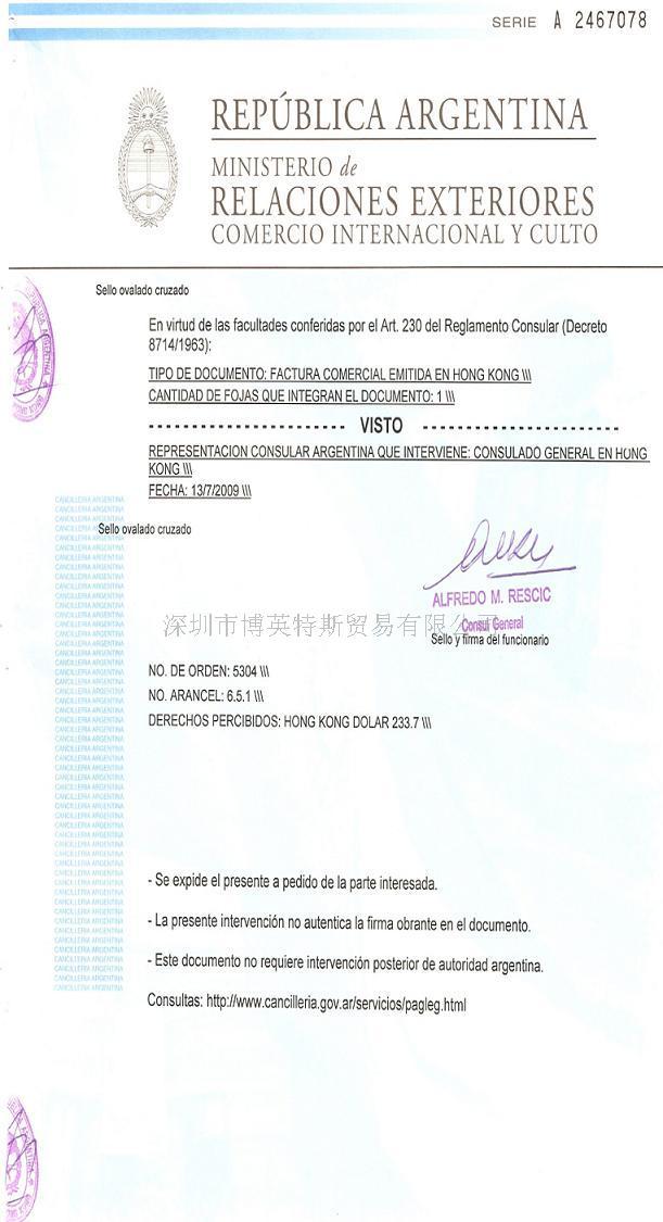 产品分析证明书/分销协议/销售授权书阿根廷