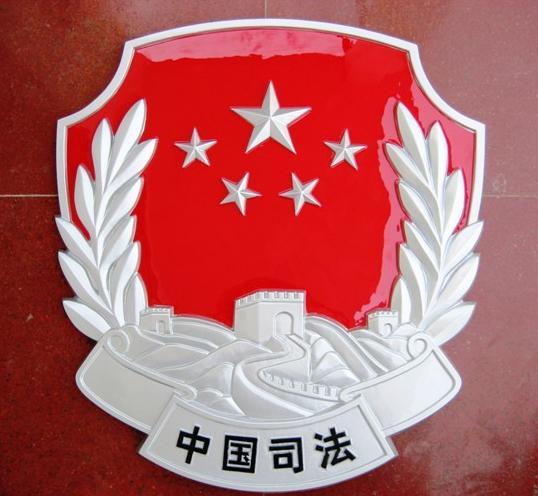 供应*司法徽,销售悬挂徽,国徽制作,司法徽制造,军徽生产制作