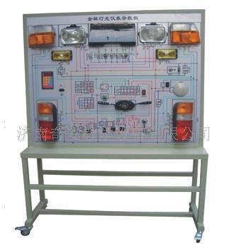 汽车灯光系统示教板_汽车教学设备