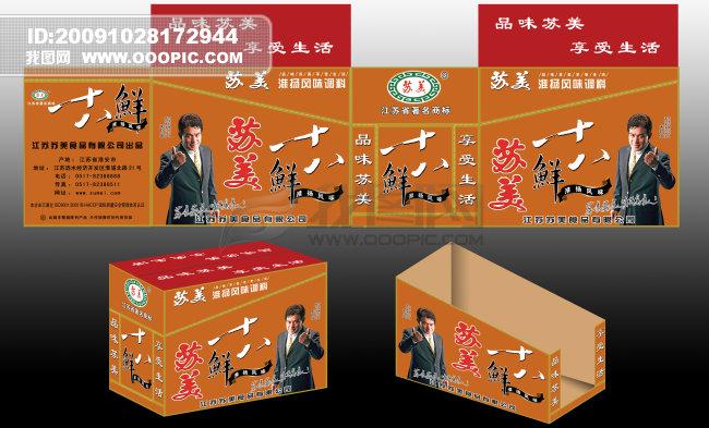 食品包装盒,纸盒包装,纸质包装盒子