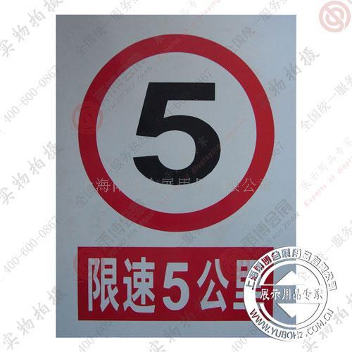 安全标志牌-限速行使5公里bp-23-2