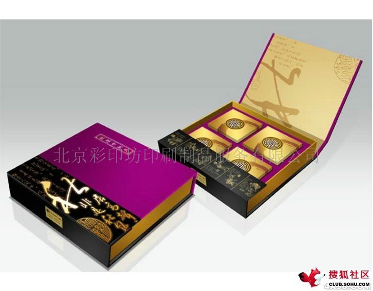 供应月饼包装盒设计制作茶叶包装印刷制作红酒包装盒设计制作