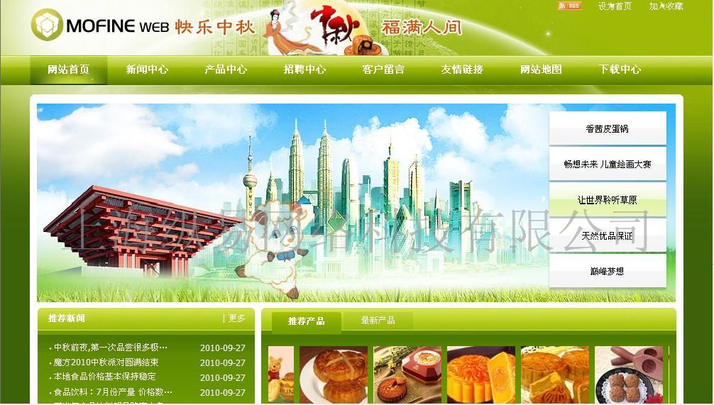 供应食品网站建设,食品公司网站制作,食品公司网站-普陀网站建