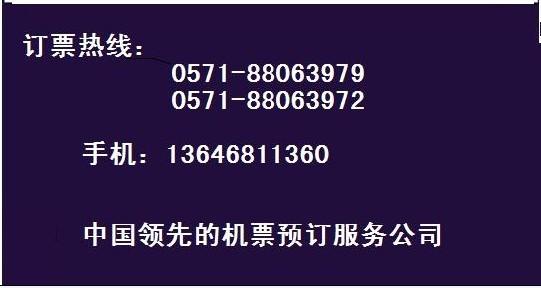 杭州福州飞机票