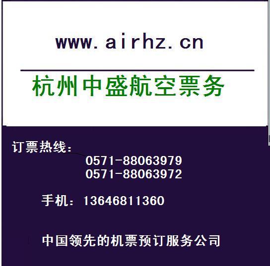杭州到阿克苏特价机票|杭州到阿克苏打折机票|杭州到