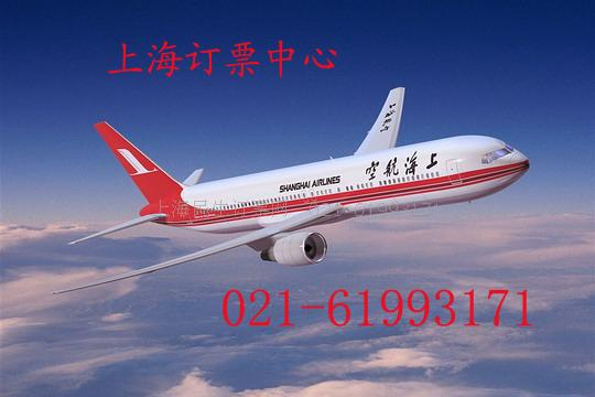 上海重庆机票 上海机票查询 上海飞机票预订