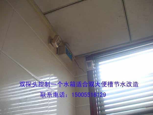 沟槽厕所感应节水器 大便槽感应 大便池水箱感应器