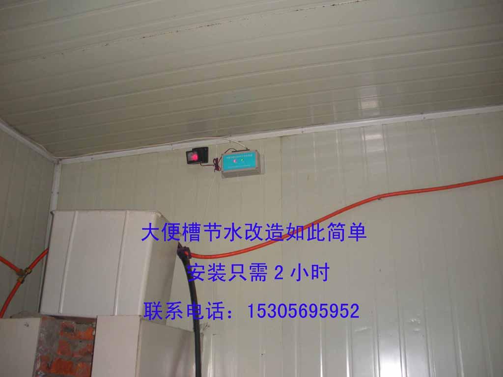 大便槽感应节水器 厕所冲水器 大便池感应器