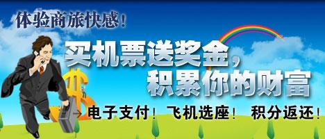 上海到厦门特价机票 上海飞厦门打折飞机票