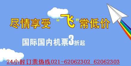 上海到绵阳特价机票>上海飞绵阳打折飞机票
