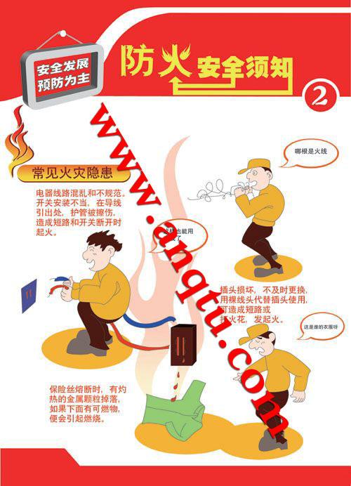供应防火安全须知挂图 消防安全挂图 防火意识标语 企业文化标语