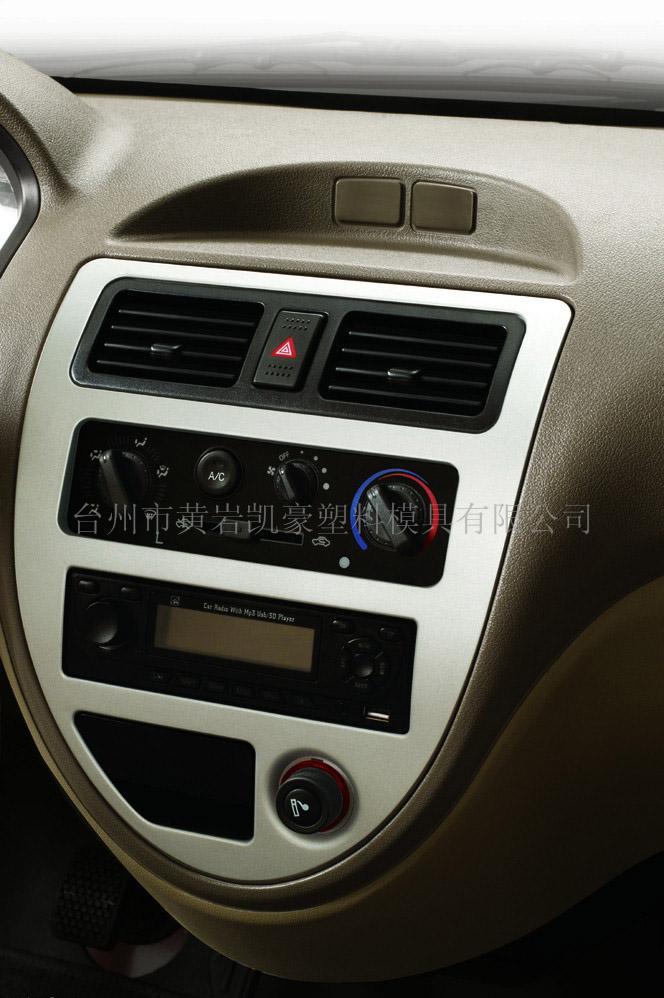 汽车冷气出风口模具 CD面罩模具 1.产品工艺:三坐标测点-产品设计-浇口分析-产品开模(模具设计) 2.主要加工设备:CNC加工中心、铣床、磨床、线切割、钻床、火花机、注塑机等。 3.模具材料:客户指定材料(如2738,718,P20,45#)等 4.模具冷却采用循环流水,有效提高产品出模效率。 5.