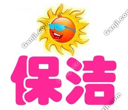 京博保洁清洗公司logo