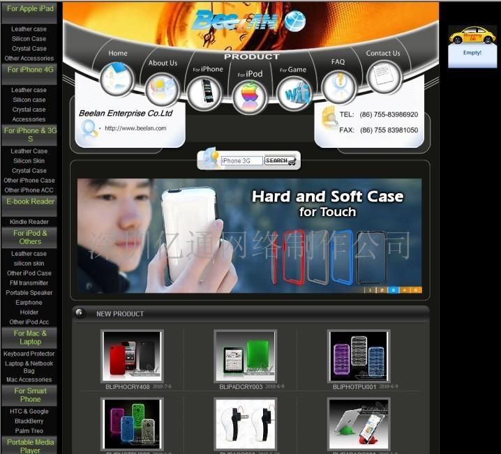 手机数码网站建设|手机数码购物网站制作