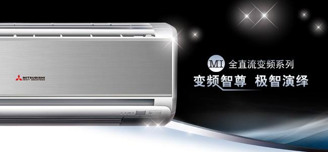 供应北京-三菱重工空调mi系列1p冷暖变频挂机