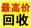 深圳市宝安区西乡佳诚再生资源回收站Logo
