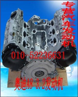 2发动机/奥迪a8发动机配件