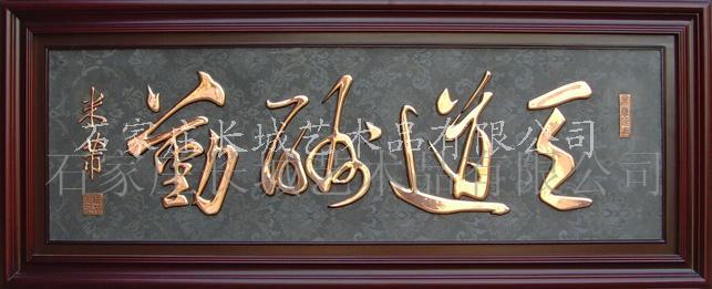 供应天道酬勤 紫铜浮雕 红木屏风 铜版画图片