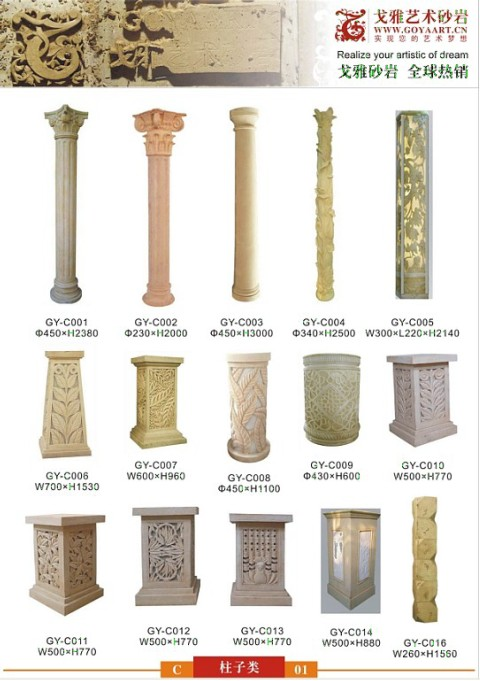 欧式建筑柱子