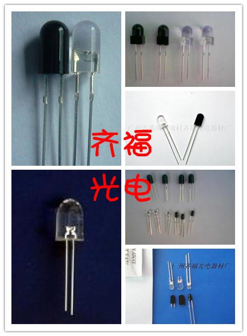 供应红外对管,红外发射管,红外接收管,发光二极管,led
